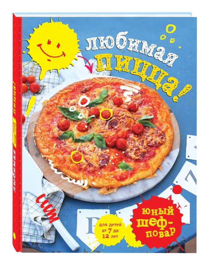 Любимая пицца <нe указано>