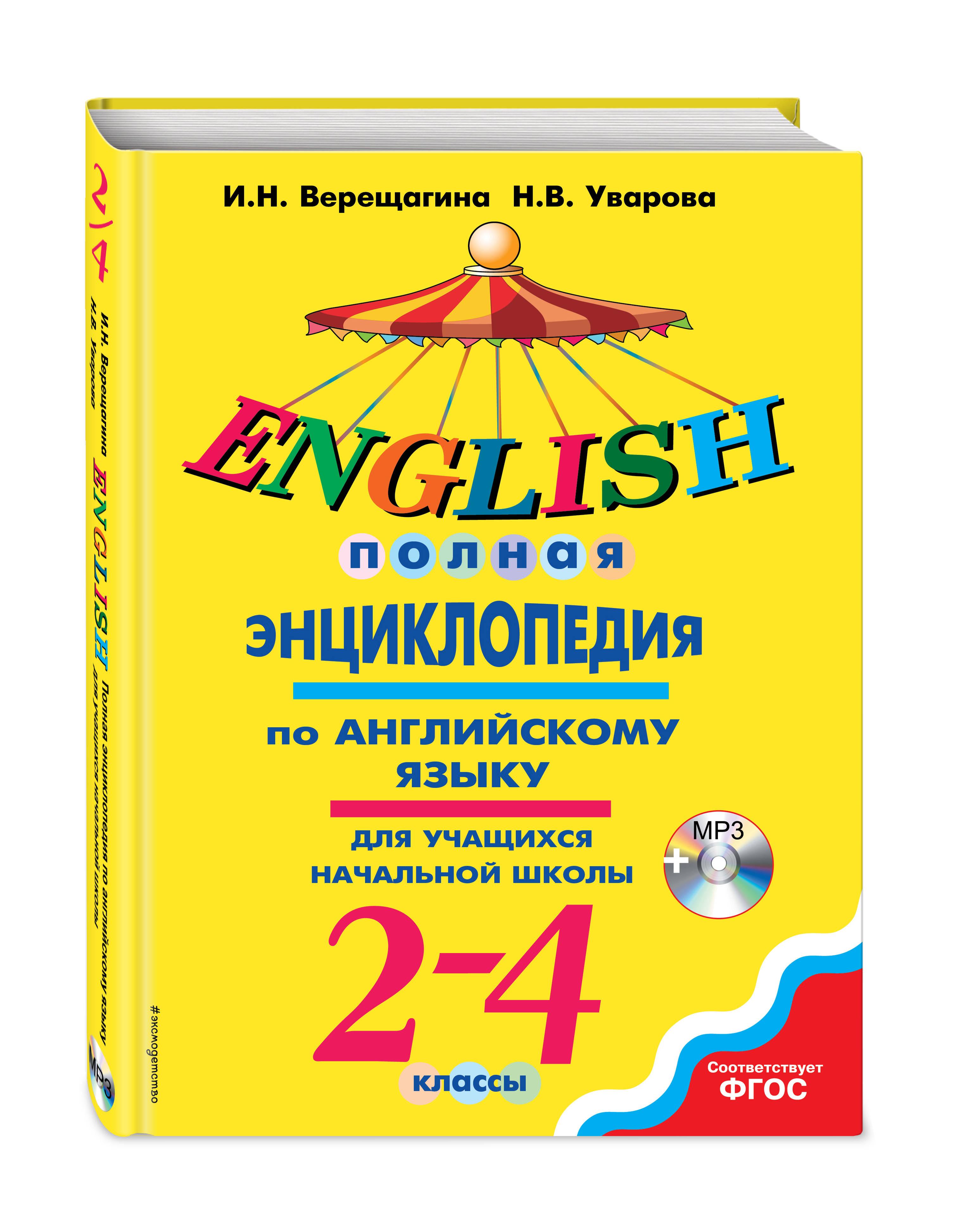 Полная энциклопедия по английскому языку для учащихся начальной школы. 2-4 классы + компакт-диск MP3 ( И.Н. Верещагина, Н.В. Уварова  )