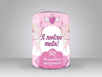 Я люблю тебя! 50 волшебных признаний Ольга Епифанова
