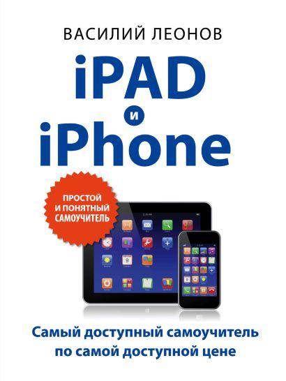 iPad и iPhone. Простой и понятный самоучитель - фото 1