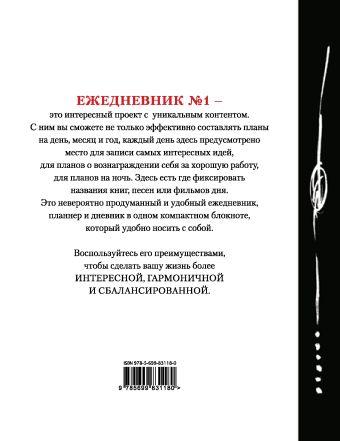 Сейчас! (Ежедневник №1, ч/б) 2-е издание