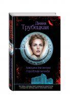 Трубецкая Д. - Ловушка для ангела' обложка книги