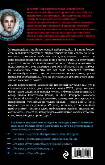 Ловушка для ангела Трубецкая Д.