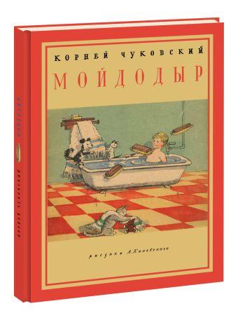 Мойдодыр Чуковский К.И.