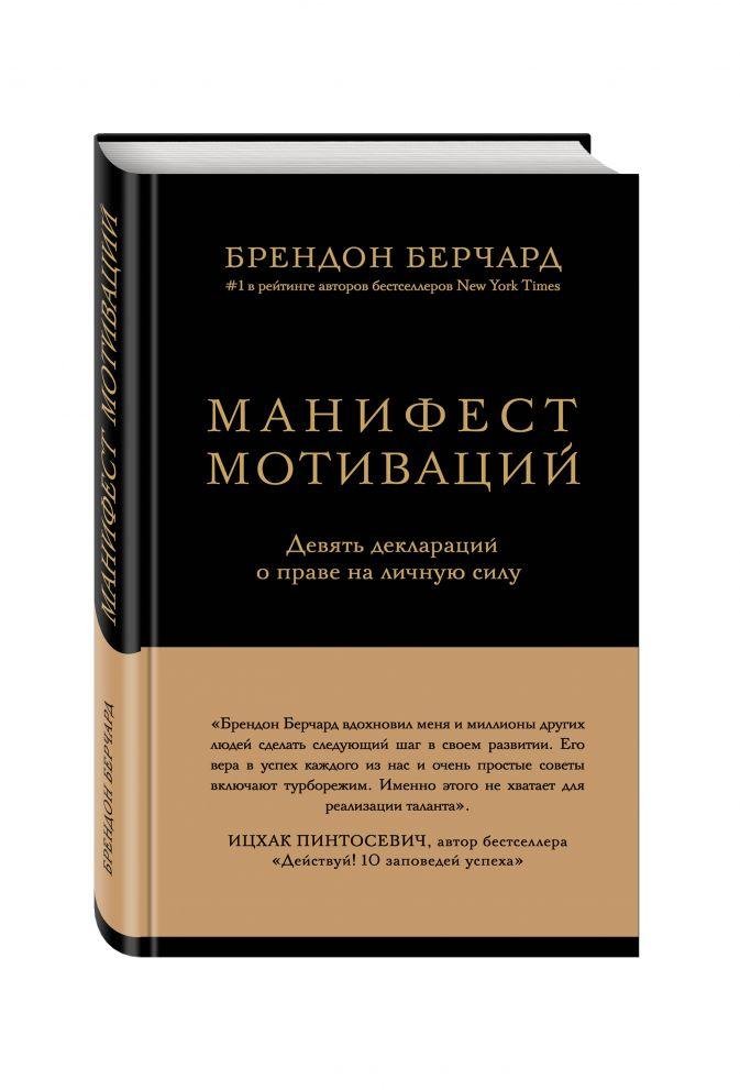 Берчард Б, - Манифест мотиваций. Девять деклараций о праве на личную силу обложка книги