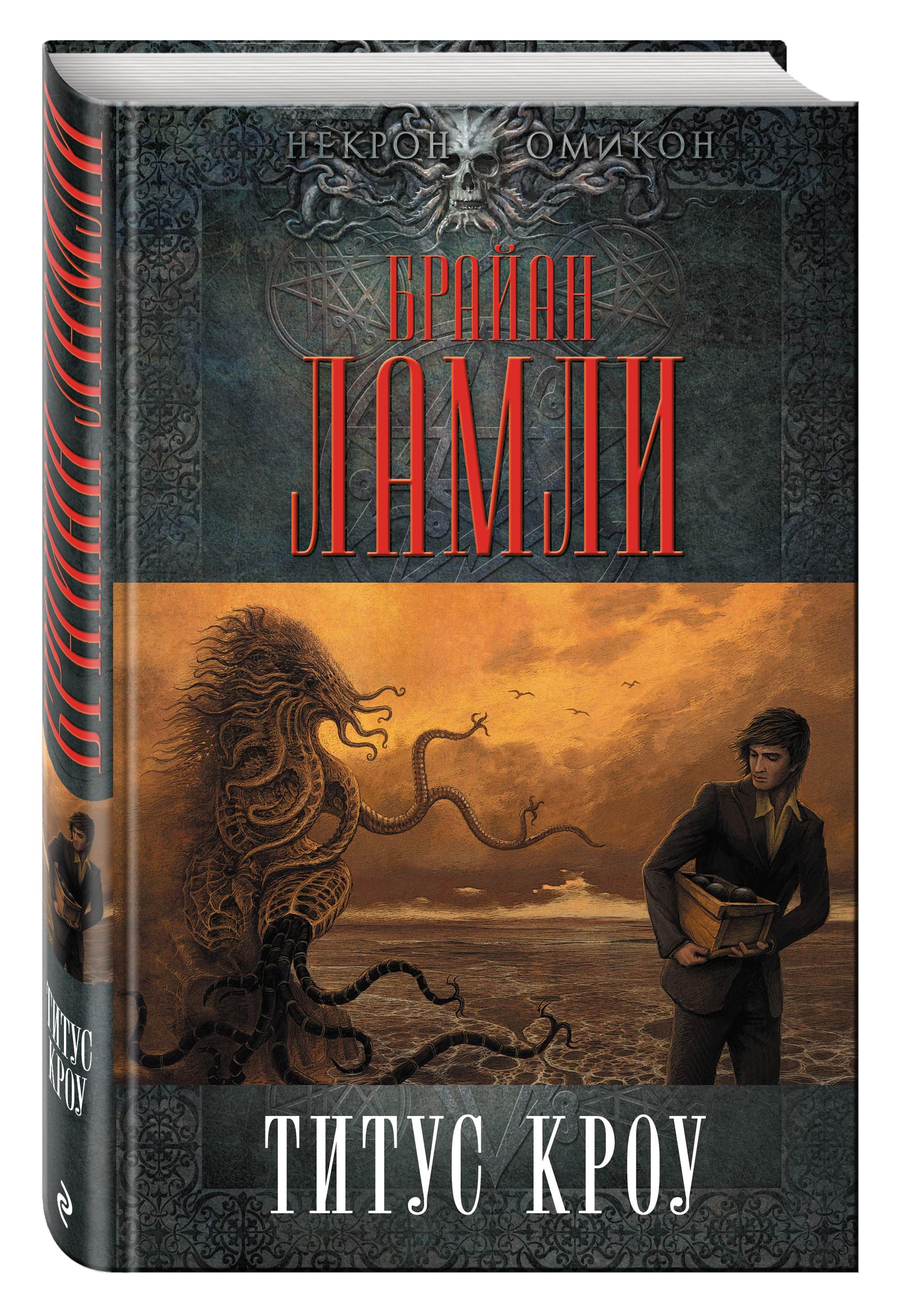 Брайан Ламли Титус Кроу