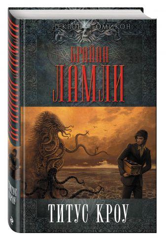 Брайан Ламли - Титус Кроу обложка книги