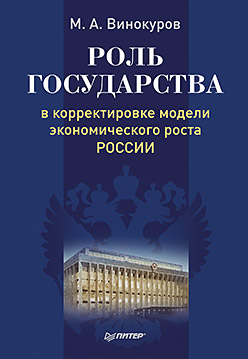 Роль гос-ва в коррект.модели экономич.роста России Винокуров Михаил Алексеевич