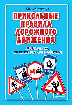 Чугунов Сергей - ППДД.Прикольные правила дорожного движения обложка книги