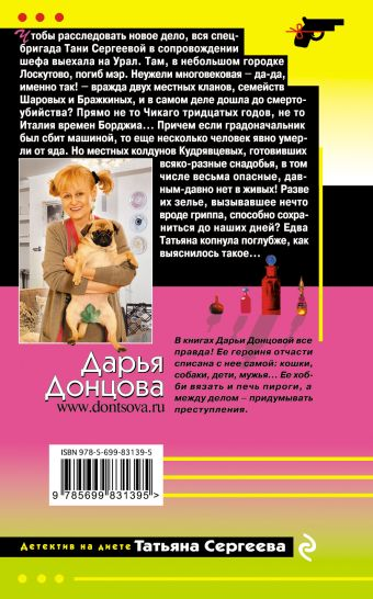 Любовное зелье колдуна-болтуна Дарья Донцова