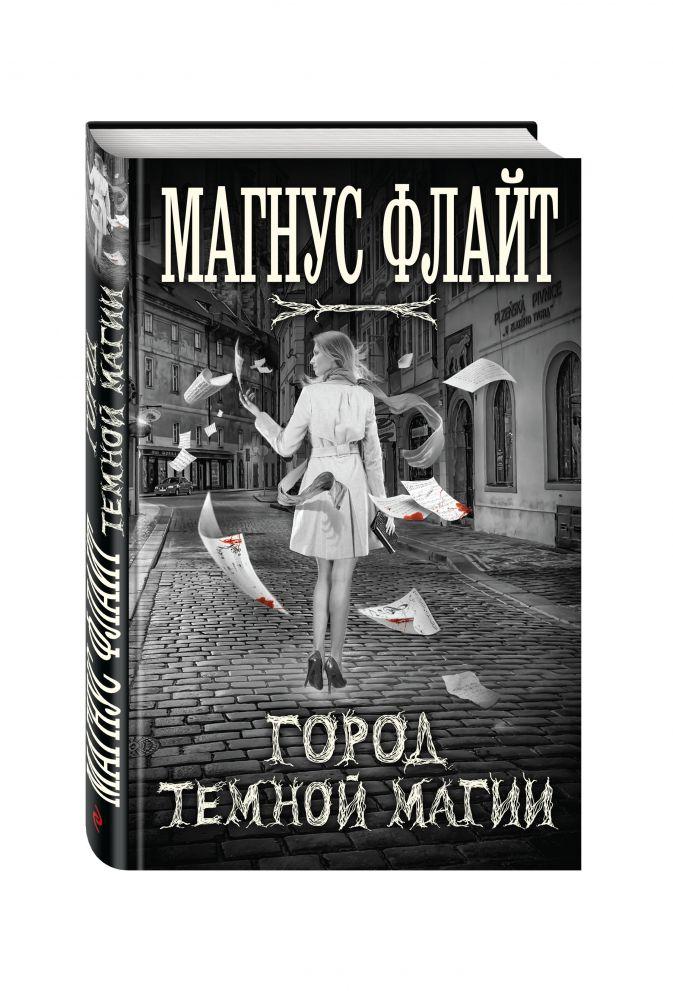Магнус Флайт - Город темной магии обложка книги