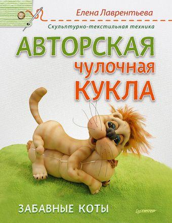 Авторская чулочная кукла. Забавные коты. Лаврентьева Е.В. Лаврентьева Е.В.