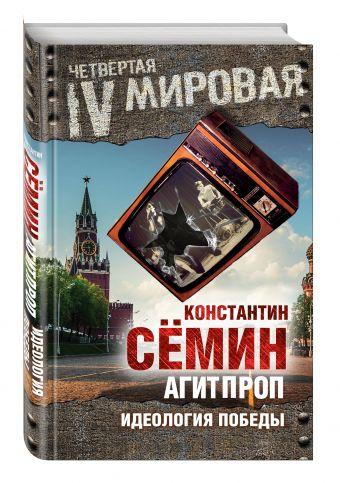 Агитпроп. Идеология победы Семин К.