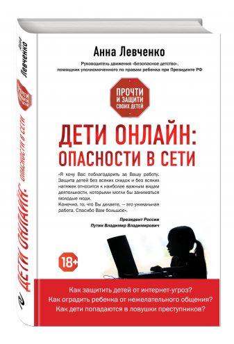 Анна Левченко - Дети онлайн: опасности в сети обложка книги