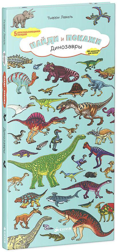 Найди и покажи. Динозавры (бол.) - фото 1