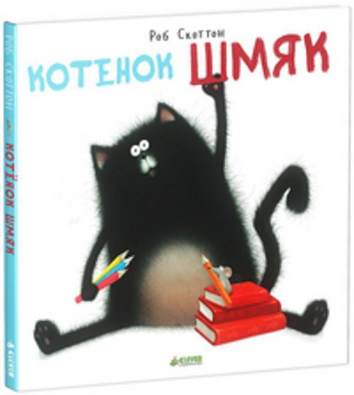 Скоттон Р. - Котёнок Шмяк обложка книги