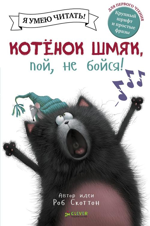 Скоттон Р. - Котенок Шмяк, пой, не бойся! обложка книги