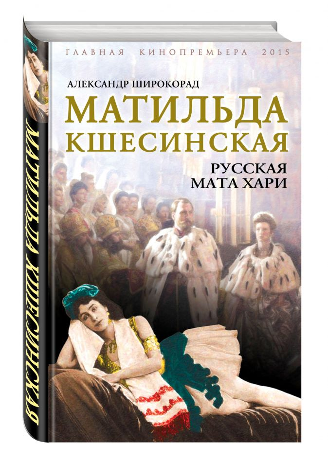 Александр Широкорад - Матильда Кшесинская. Русская Мата Хари обложка книги