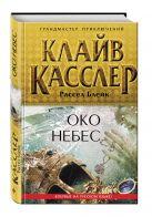 Клайв Касслер, Рассел Блейк - Око небес' обложка книги