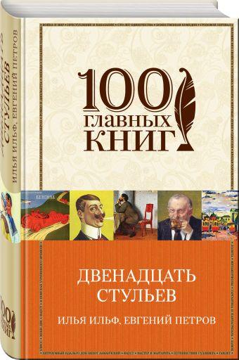 Двенадцать стульев Илья Ильф, Евгений Петров