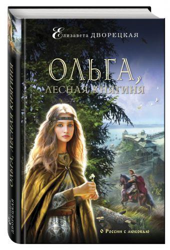Ольга, лесная княгиня Дворецкая Е.
