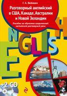 Вейхман Г.А. - Разговорный английский в США, Канаде, Австралии и Новой Зеландии. Пособие по обучению современной разговорной английской речи (+ 2 CD)' обложка книги