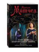 Митчел М. - Пансион благородных убийц' обложка книги