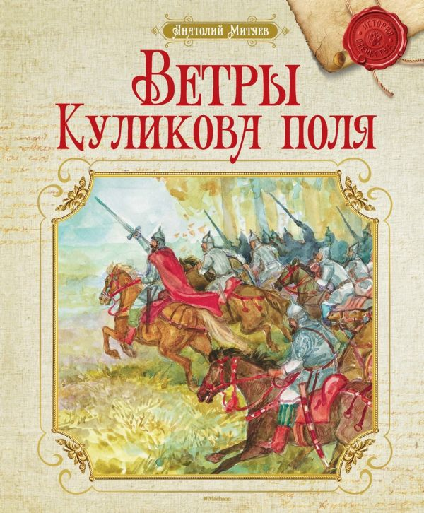 Ветры Куликова поля История Отечества Митяев А.