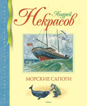 Морские сапоги Библиотека детской классики Некрасов А.