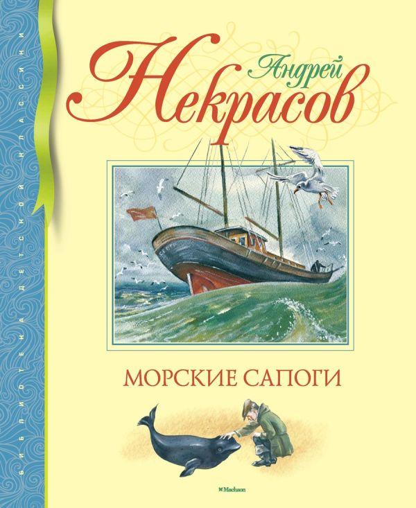 Морские сапоги Библиотека детской классики