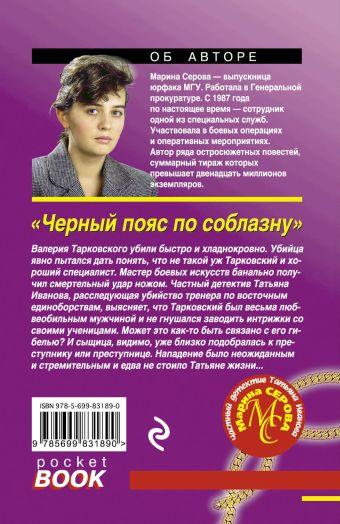 Черный пояс по соблазну Серова М.С.