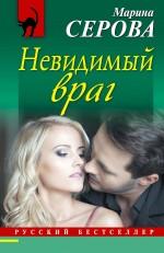 Серова М.С. - Невидимый враг обложка книги