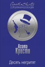 Кристи А. Десять негритят ISBN: 978-5-699-83193-7