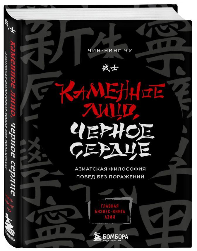 Чин-Нинг Чу - Каменное Лицо, Черное Сердце. Азиатская философия побед без поражений обложка книги