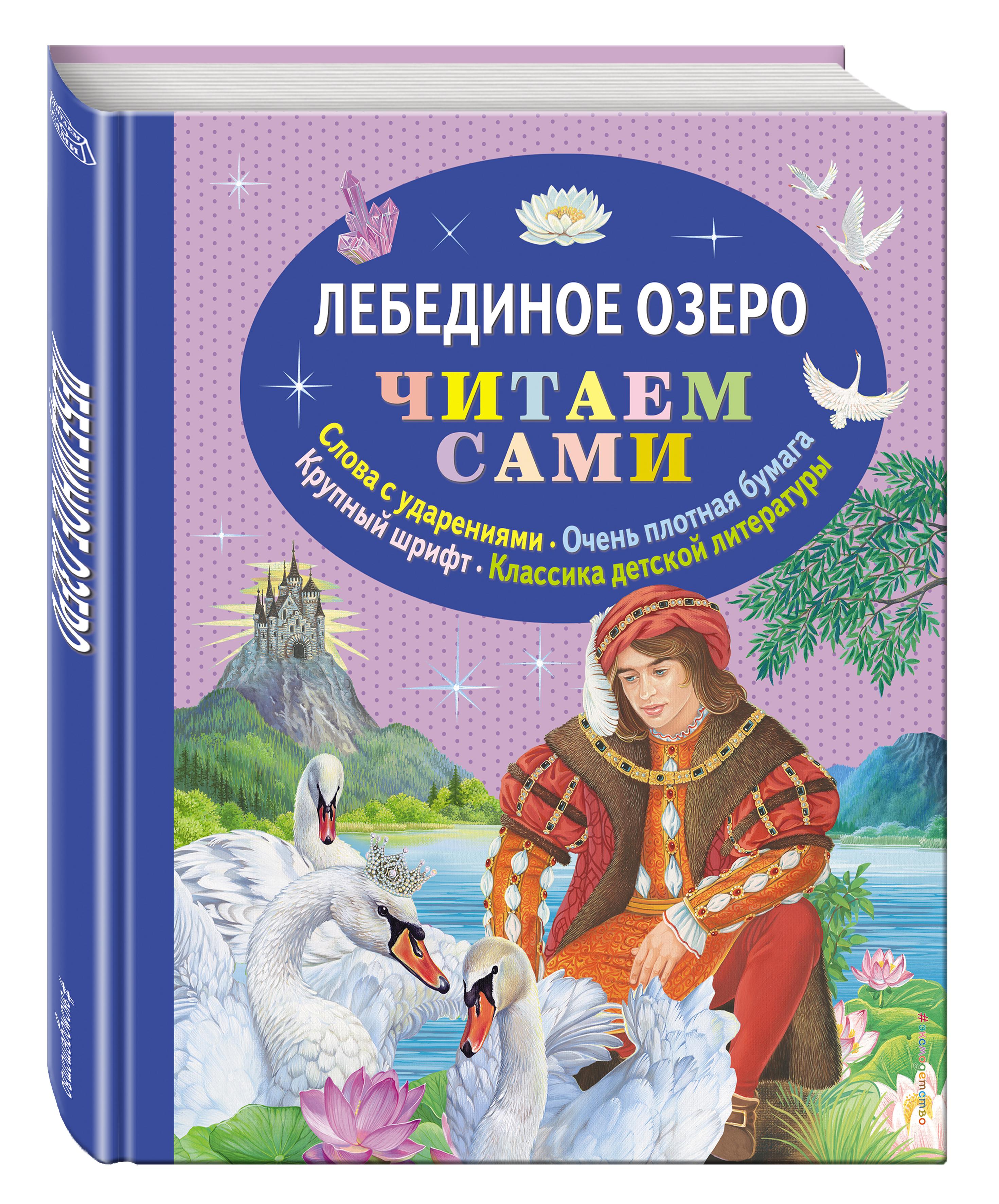 Ирина Котовская Лебединое озеро (ил. А. Басюбиной)