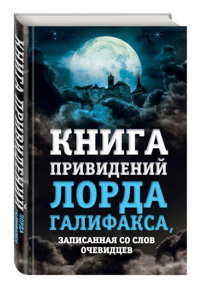 Книга привидений лорда Галифакса, записанная со слов очевидцев - фото 1