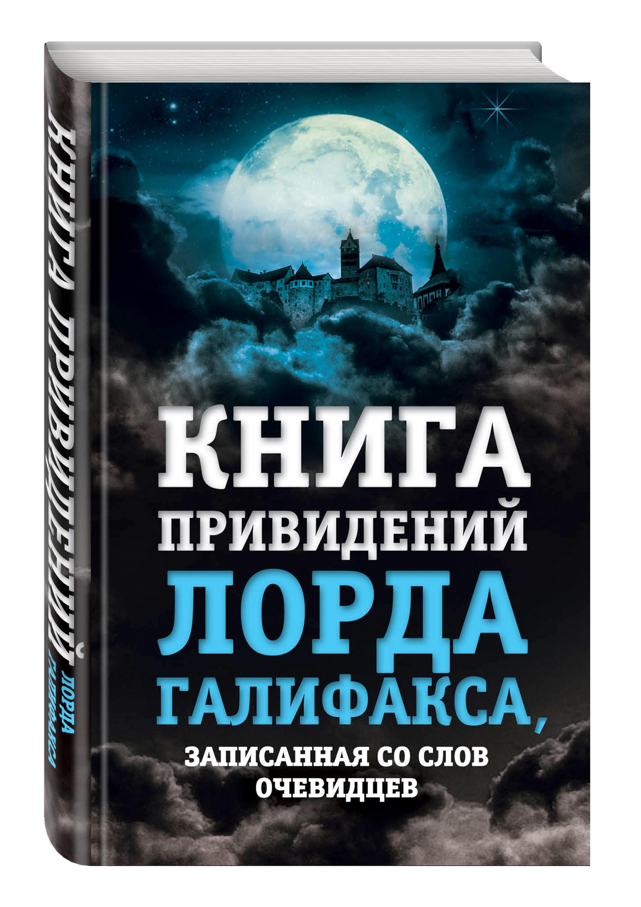 Книга привидений лорда Галифакса, записанная со слов очевидцев от book24.ru