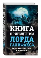 Линдли Ч. - Книга привидений лорда Галифакса, записанная со слов очевидцев' обложка книги