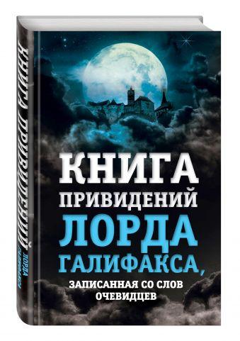Книга привидений лорда Галифакса, записанная со слов очевидцев Линдли Ч.