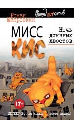 Роман Матроскин - Мисс Кис. Ночь длинных хвостов обложка книги