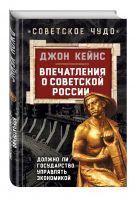 Кейнс Дж.М. - Впечатления о Советской России. Должно ли государство управлять экономикой' обложка книги