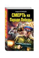 Кузнецов А. - Смерть на Параде Победы' обложка книги