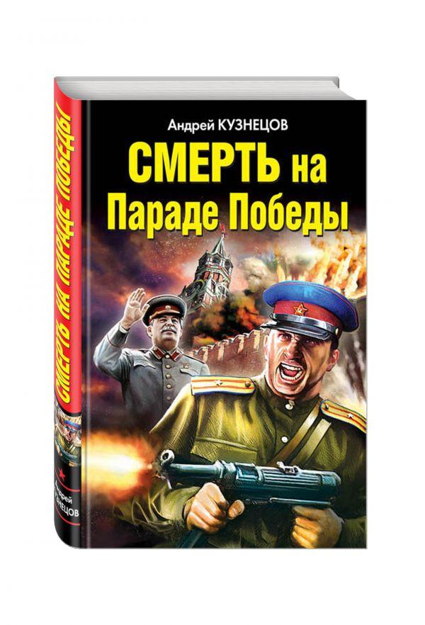 Смерть на Параде Победы Кузнецов А.