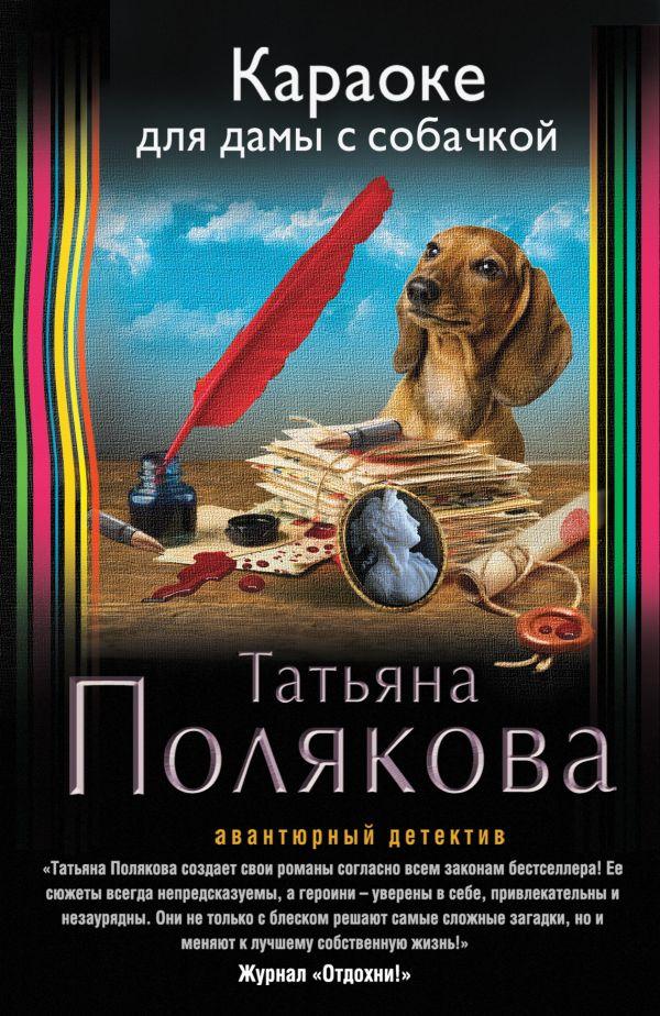 Караоке для дамы с собачкой Полякова Т.В.