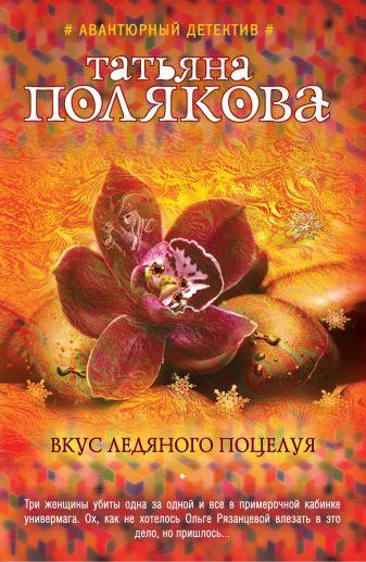 Татьяна Полякова - Вкус ледяного поцелуя обложка книги