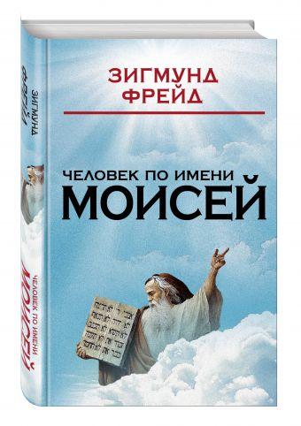 Человек по имени Моисей Фрейд З.