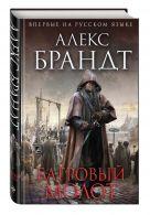 Алекс Брандт - Багровый молот' обложка книги