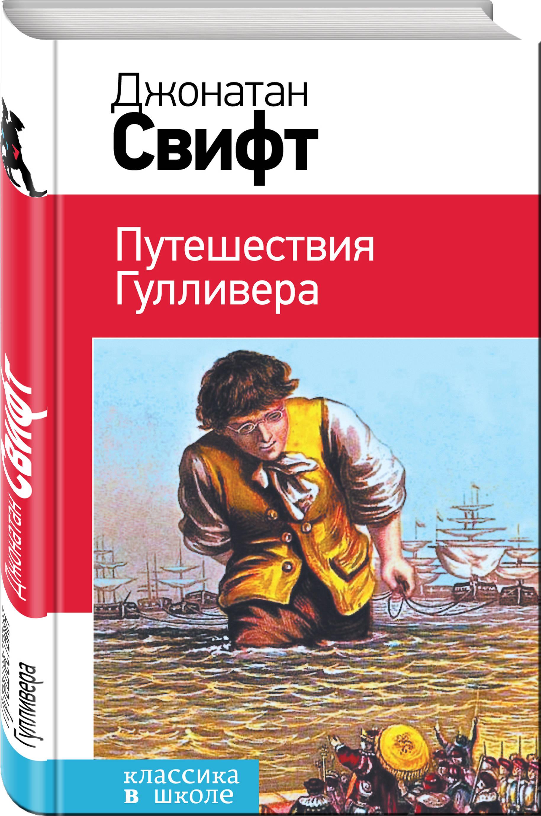 Путешествия Гулливера от book24.ru