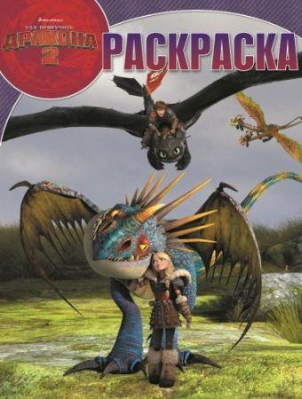 Как приручить дракона 2. РК № 15023. Волшебная раскраска.
