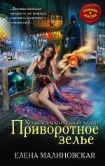 Елена Малиновская - Приворотное зелье обложка книги